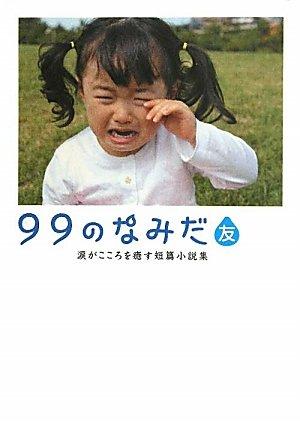 99のなみだ・友―涙がこころを癒す短篇小説集 (リンダブックス)
