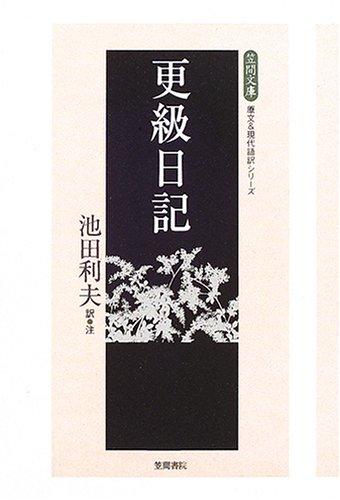 更級日記 (笠間文庫―原文&現代語訳シリーズ)の詳細を見る