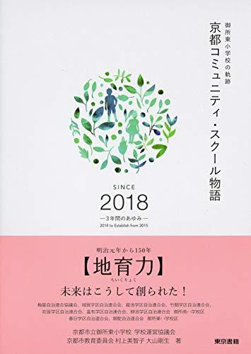 京都コミュニティ・スクール物語:御所東小学校の軌跡の詳細を見る