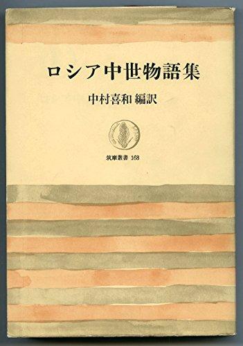 ロシア中世物語集 (1970年) (筑摩叢書)の詳細を見る