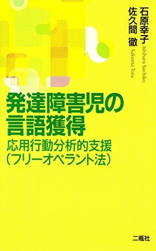 発達障害児の言語獲得―応用行動分析的支援(フリーオペラント法)