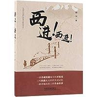 Construction of Qinghai-Tibet Railway (Chinese Edition)