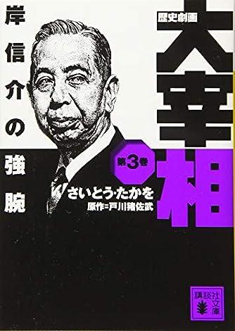 歴史劇画 大宰相 第三巻 岸信介の強腕 (講談社文庫)