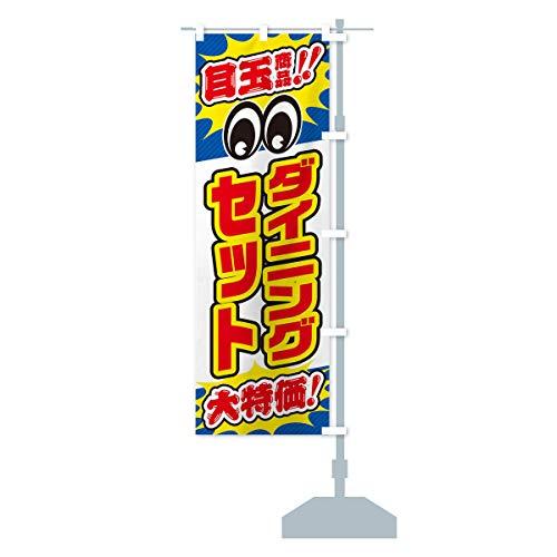 ダイニングセット/目玉商品/大特価/家具・インテリア・安売り・特売 のぼり旗 チチ選べます(レギュラー60x180cm 右チチ)