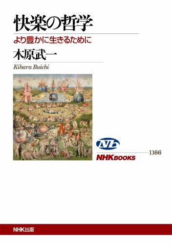 快楽の哲学―より豊かに生きるために (NHKブックス No.1166)