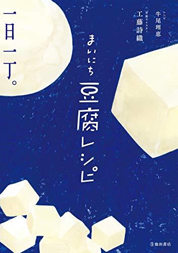 まいにち豆腐レシピ (池田書店)