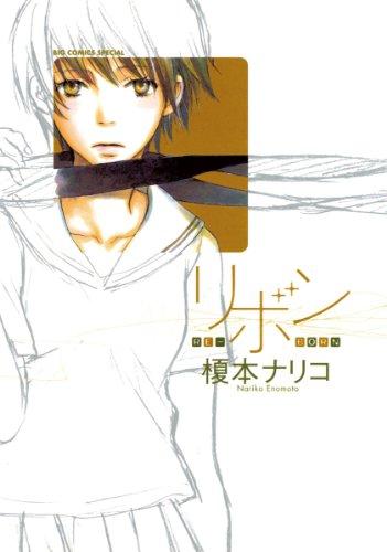リボン-RE-BORN- (ビッグコミックス)