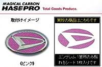 HASEPRO(ハセ・プロ) マジカルカーボン リアエンブレムシート ピンク L880/L880K コペン(2002/6~)※レターパック発送