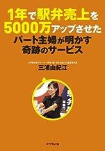 表紙: 1年で駅弁売上を5000万アップさせたパート主婦が明かす奇跡のサービス | 三浦 由紀江
