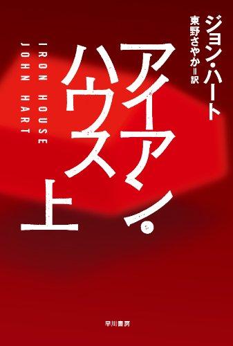 アイアン・ハウス (上) (ハヤカワ・ミステリ文庫)