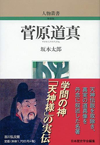 菅原道真 (人物叢書)
