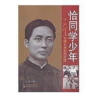 Just classmate boy: the relationship between MAO zedong and teachers xueyou(Chinese Edition)
