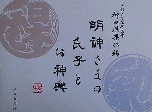 Myōjin-sama no ujiko to omikoshi