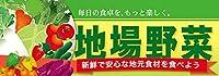 地場野菜 ハーフパネル No.60808(受注生産) [並行輸入品]