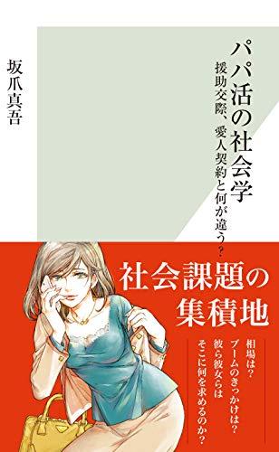 パパ活の社会学〜援助交際、愛人契約と何が違う?〜 (光文社新書)
