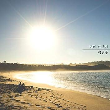 너와 바닷가
