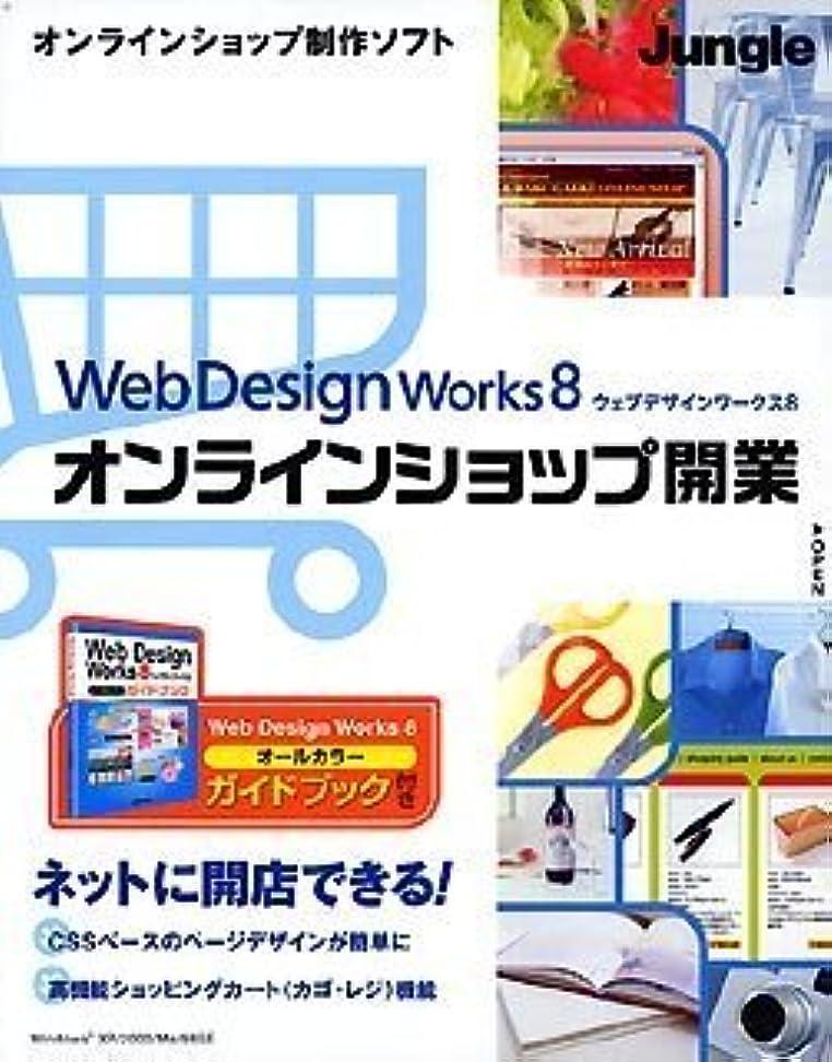 歴史的無視ナースWeb Design Works 8 オンラインショップ開業 ガイドブック付き