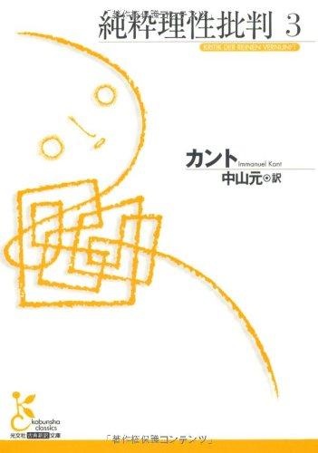 純粋理性批判〈3〉 (光文社古典新訳文庫)