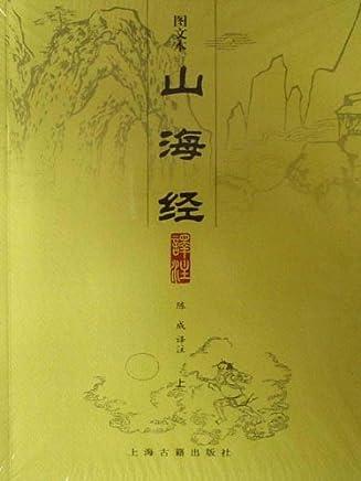 山海经(图文注释版)