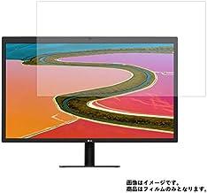 LG UltraFine 5K Display 27MD5KA-B.AJLA 27インチ用【反射防止ノンフィラータイプ】液晶保護フィルム ギラツキなし