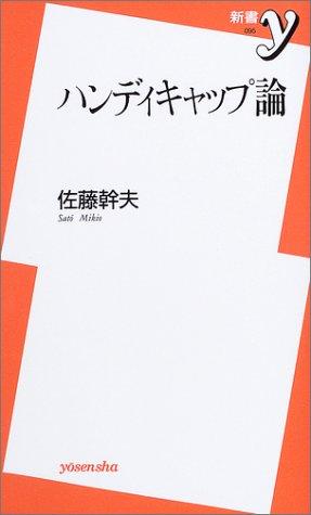 ハンディキャップ論 (新書y)