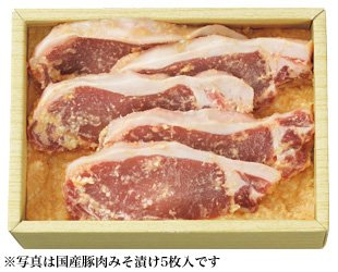 肉の万世 国産豚肉 みそ漬け80g×10枚
