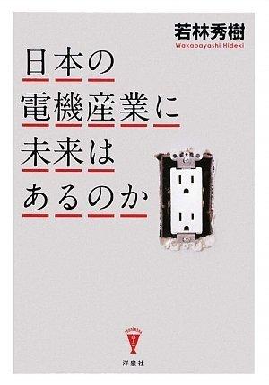 日本の電機産業に未来はあるのか (洋泉社BIZ)の詳細を見る