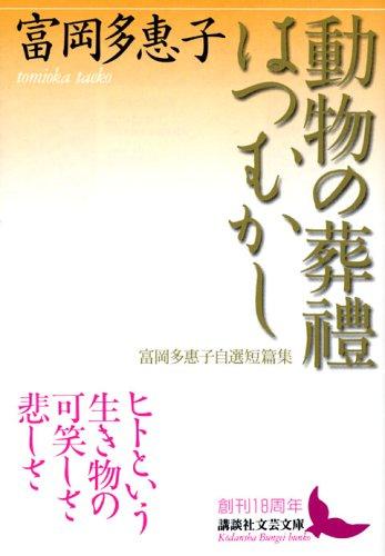 動物の葬禮・はつむかし 富岡多惠子自選短篇集 (講談社文芸文庫)