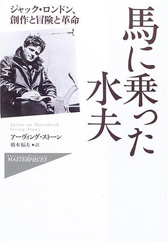 馬に乗った水夫―ジャック・ロンドン、創作と冒険と革命 (ハヤカワ・ノンフィクション・マスターピース)