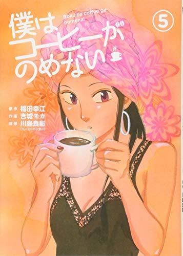 僕はコーヒーがのめない (5) (ビッグコミックス)