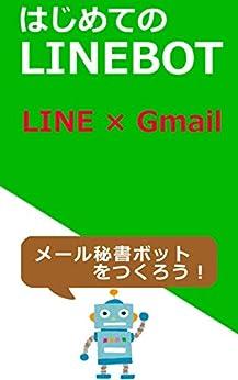 [takapon]のはじめての LineBotの作り方 入門 ~ LINE × Gmail: あなただけのメール秘書ボットを作ろう!