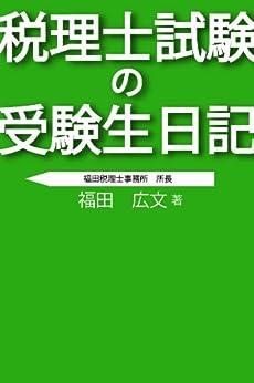 [福田広文]の税理士試験の受験生日記