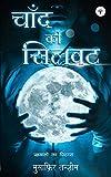 Chand ki Silvat (Hindi Edition)