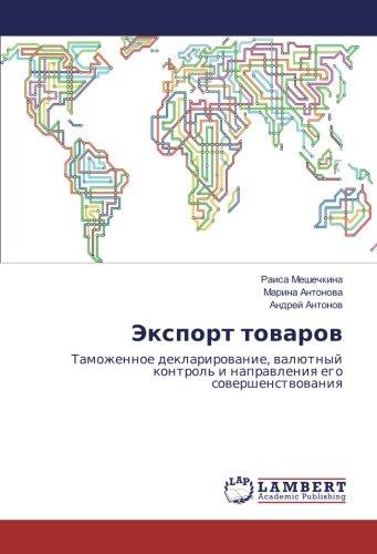 Экспорт товаров: Таможенное декларирование, валютный контроль и направления его совершенствования