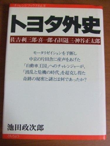 トヨタ外史―佐吉・利三郎・喜一郎・石田退三・神谷正太郎 (1980年) (チャレンジブックス〈vol.2〉)の詳細を見る