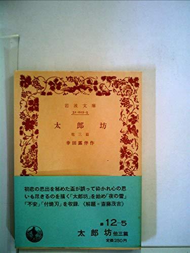 太郎坊―他三篇 (岩波文庫 緑 12-5)