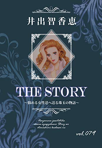 THE STORY vol.079