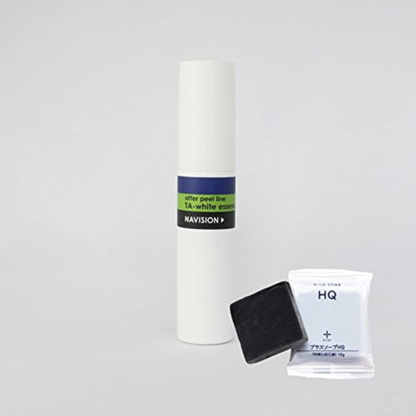 オリエンテーション服を洗う側面資生堂 ナビジョン TAホワイトエッセンス 45mL + プラスキレイ プラスソープHQミニ