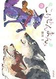 こりせんまん 4 (マッグガーデンコミックス アヴァルスシリーズ)