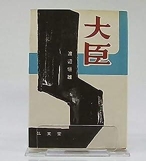 大臣 (1959年)