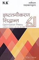 B.Sc. I Year Mathematics (Optimization Theory) Common for All Universities