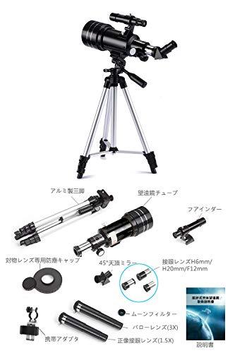 天体望遠鏡初心者子供用屈折式天体望遠鏡セットスマホ撮影70mm大口径150倍焦点距離300mm日本語説明書付き