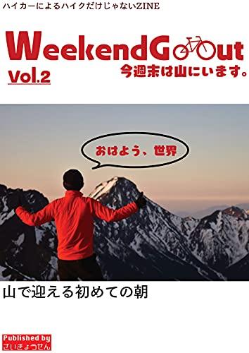 Weekend Go Out Vol2: konshumatsuhayamaniimasu (shumizasshi) (Japanese Edition)