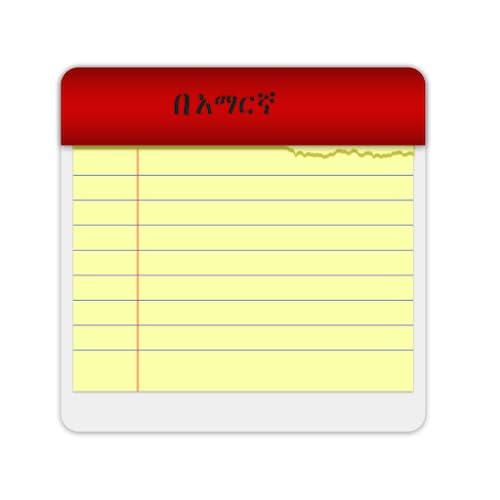Amharic Notes