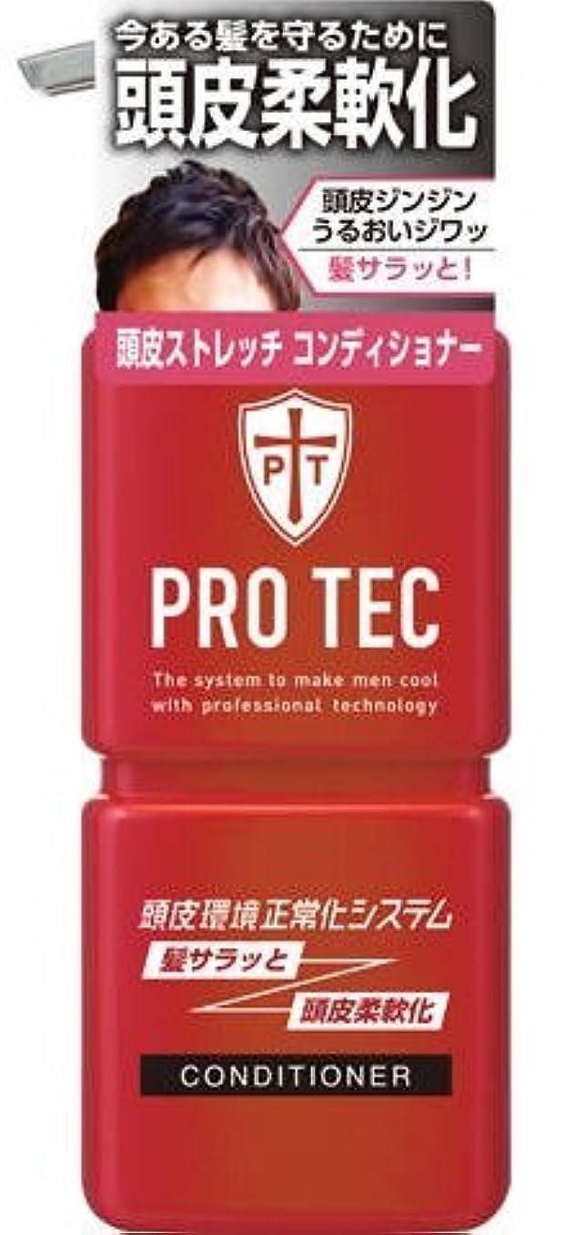 圧縮された興奮するもっとPRO TEC 頭皮ストレッチコンディショナー ポンプ 300g × 3個セット