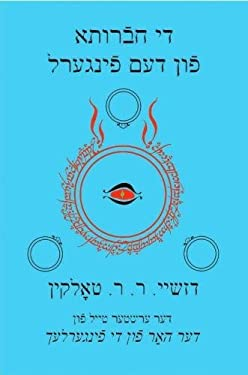 The Yiddish Fellowship of the Ring: Part One of the Lord of the Rings (The Yiddish Lord of the Rings) (Volume 1) (Yiddish Edition)