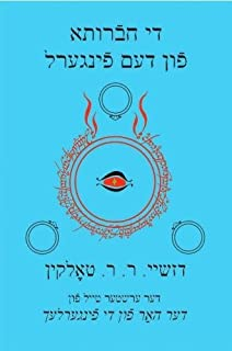 The Yiddish Fellowship of the Ring: Part One of the Lord of the Rings