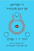 The Yiddish Fellowship of the Ring: Part One of the Lord of the Rings (The Yiddish Lord of the Rings) (Volume 1) (Yiddish ...