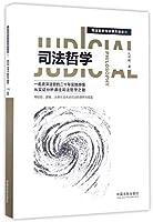 司法哲学与法律方法论丛:《司法哲学》