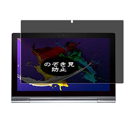 VacFun Anti Espia Protector de Pantalla, compatible con lenovo Yoga Tablet 2 Pro 1380F 13.3', Screen Protector Filtro de Privacidad Protectora(Not Cristal Templado) NEW Version
